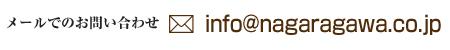 メールでのお問い合わせは info@nagaragawa.co.jp