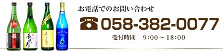 お電話でのお問い合わせは 0583820077