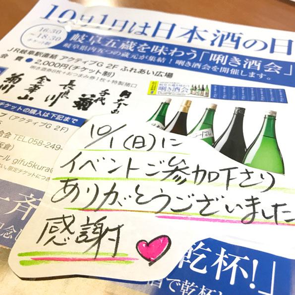 20171001-gokurano (1).JPG