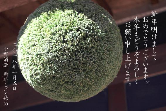20180105-sakabayasi-aisatu-1moji.jpg