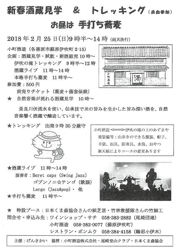 20180225-komachi-sakagura-event-1-y21cm.jpg