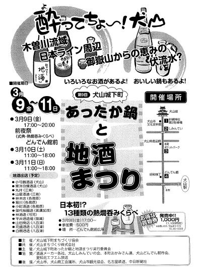 20180310-11-inuyamajyouka-wbtirasi-jizake.jpg