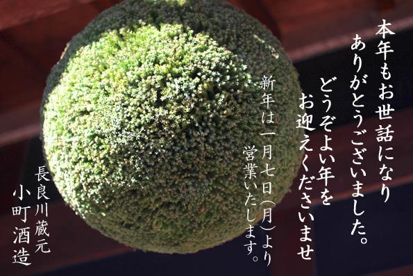 20181231-nenmatu-aisatu-moji1.jpg