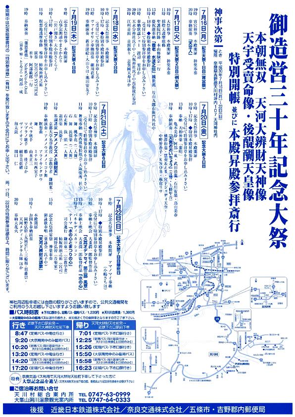 2018tenkawa-30year-gozouei (1)72px.jpg