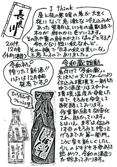 2019.12-kuratayori-t26cm-1-.jpg