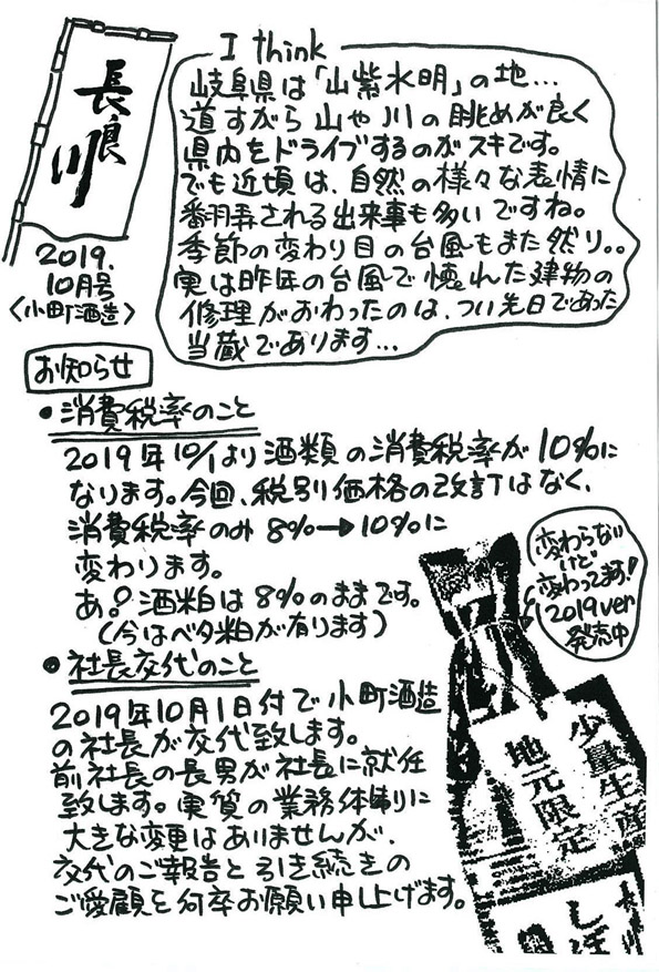 20190921-tayori-10month-72dpi.jpg