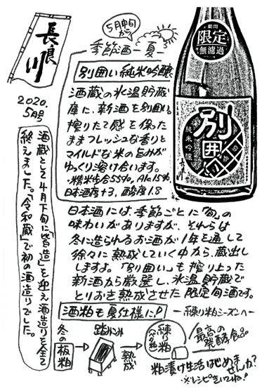 2020.5gatu-gou_kuranotayori-1-72dpi.jpg
