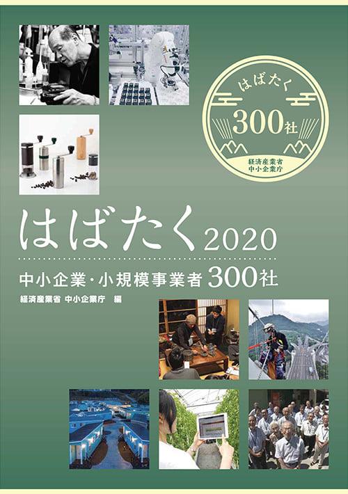 20201127-habataku_kigyou-300-img (1).jpg
