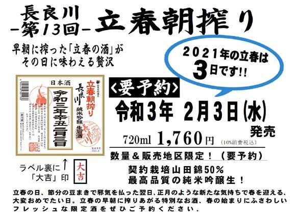 2021-rissyunn-prb-1-komachi.jpg