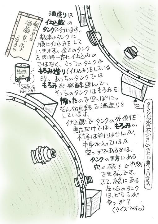 2021019-huyu-kurakengaku-2.jpg