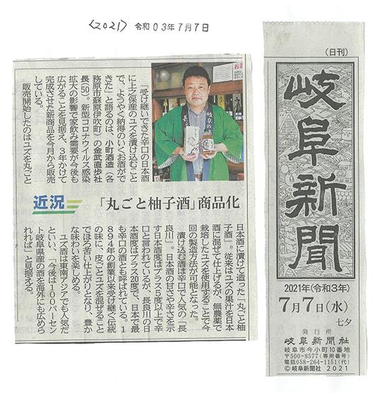 20210707-岐阜新聞掲載-柚子酒972dpi.jpg