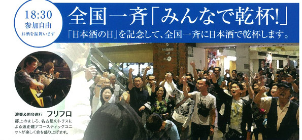 event-20170110-nihonsyunohi-2-72dpi.jpg