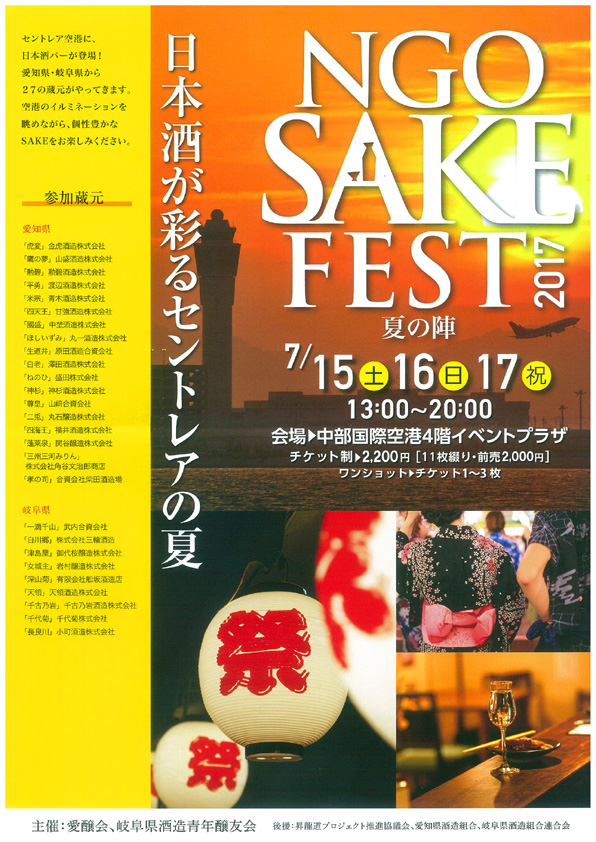 event-20170715-17-ngo-sakefest y21cm.jpg