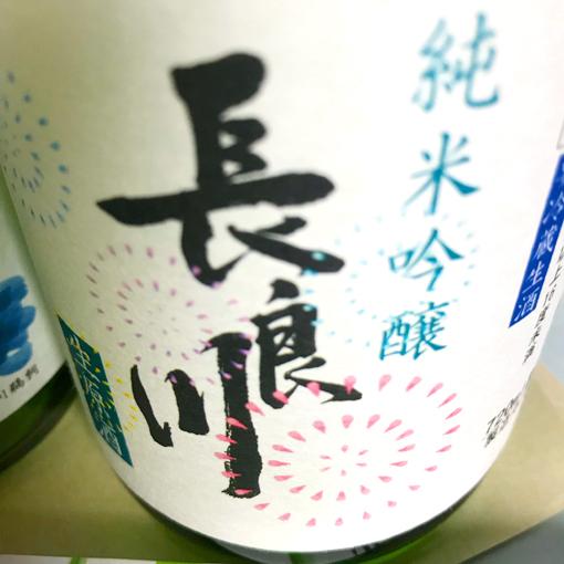 hanabi-namagensyu-img1.jpg