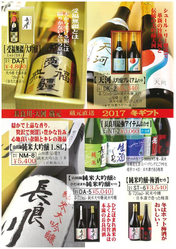img-2017-seibo-nagaragawa-1-72dpi.jpg