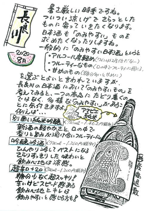 img-kura-tayori_202008-g-img1.jpg