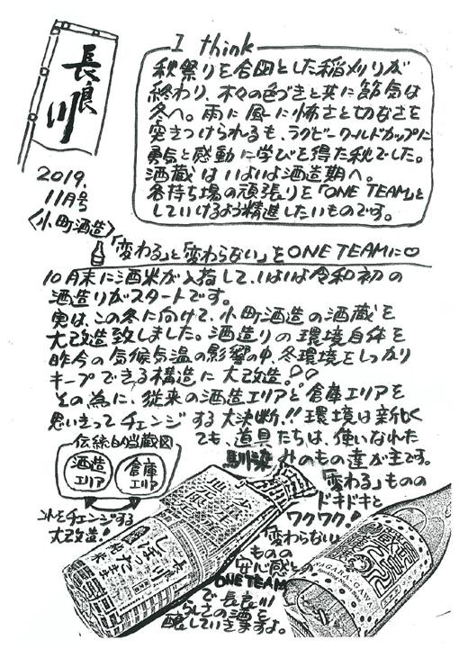 komachi-tayori-2019_11-nagaragawa-72dpi.jpg