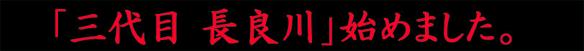 pr-sandaime-hajime-1p-3-72dpi.jpg