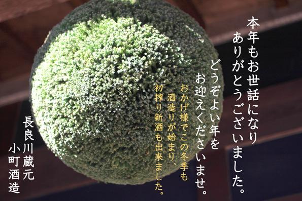 sigotoowari-nenmatu-aisatu-sakabayasi-1231.jpg