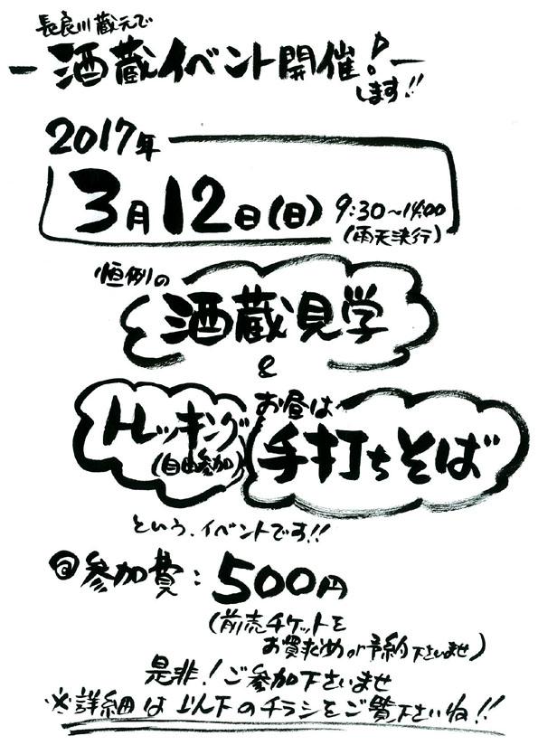 temoji-20170312-nagaragawa-event-pr-72dpi.jpg