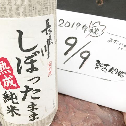 yokoku-20170909-n-sibottamamajyuku-img1.jpg